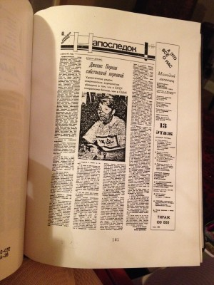 the Young Leninist newspaper
